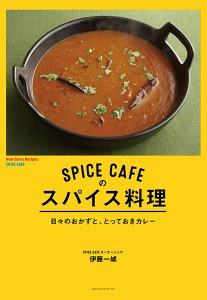 スパイス料理_cover