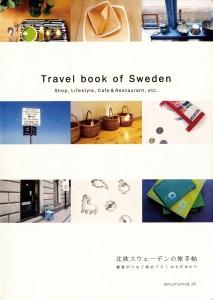 北欧スウェーデンの旅手帖