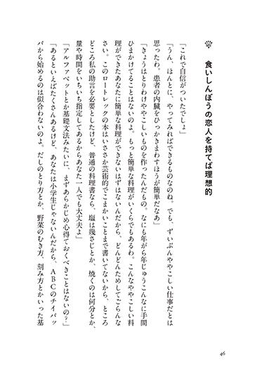 聡明な女は料理がうまい | 桐島 洋子 |本 | 通販 | …