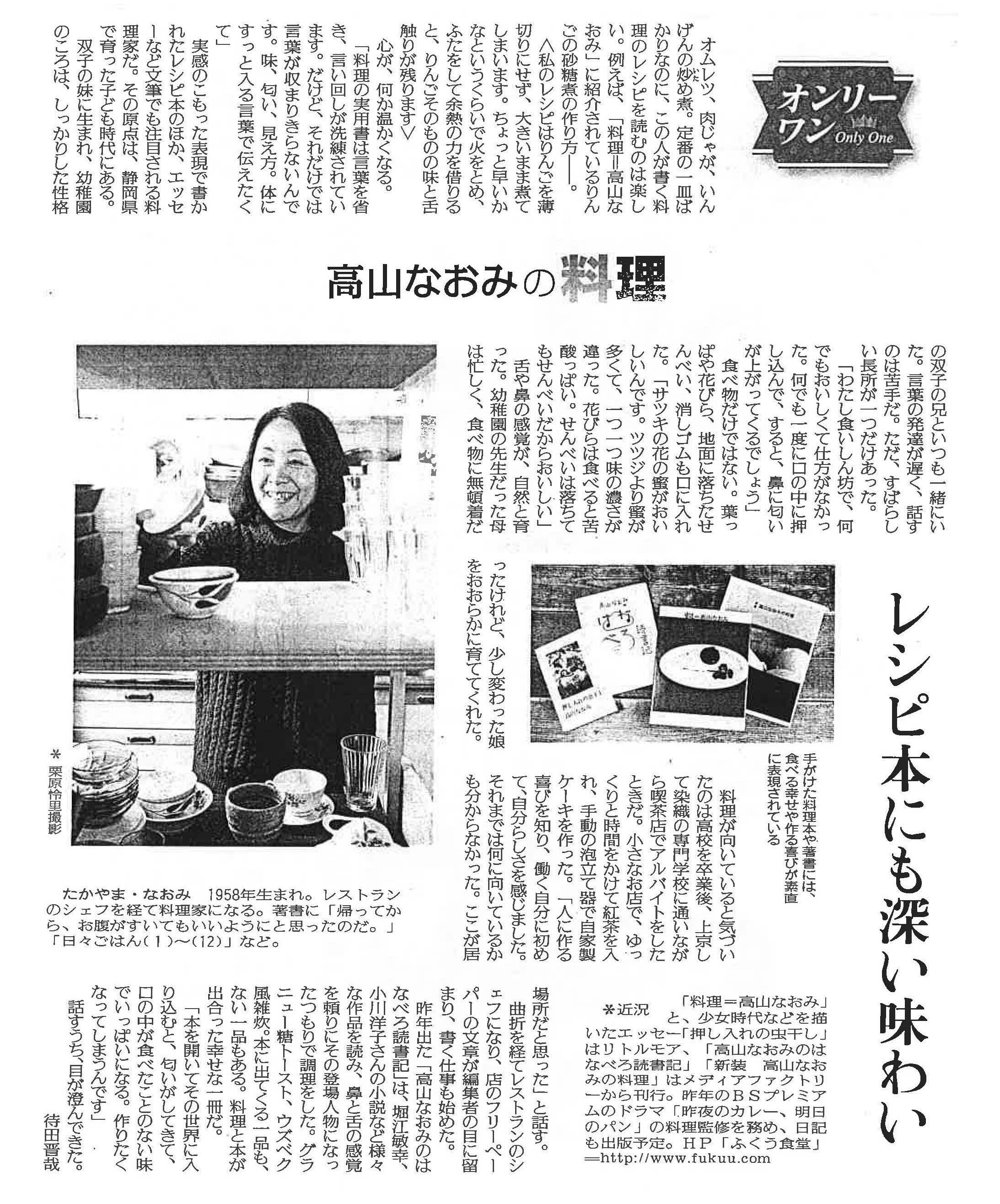 新聞記事2014.1.13