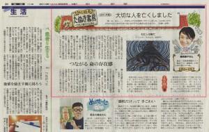 朝日新聞20140926