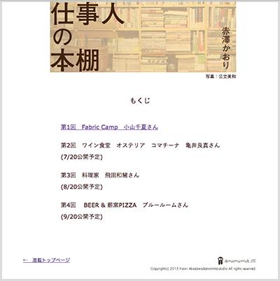 スクリーンショット 2015-06-22 20.42.34