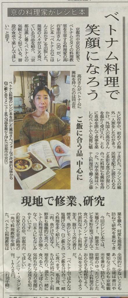 高谷さん新聞