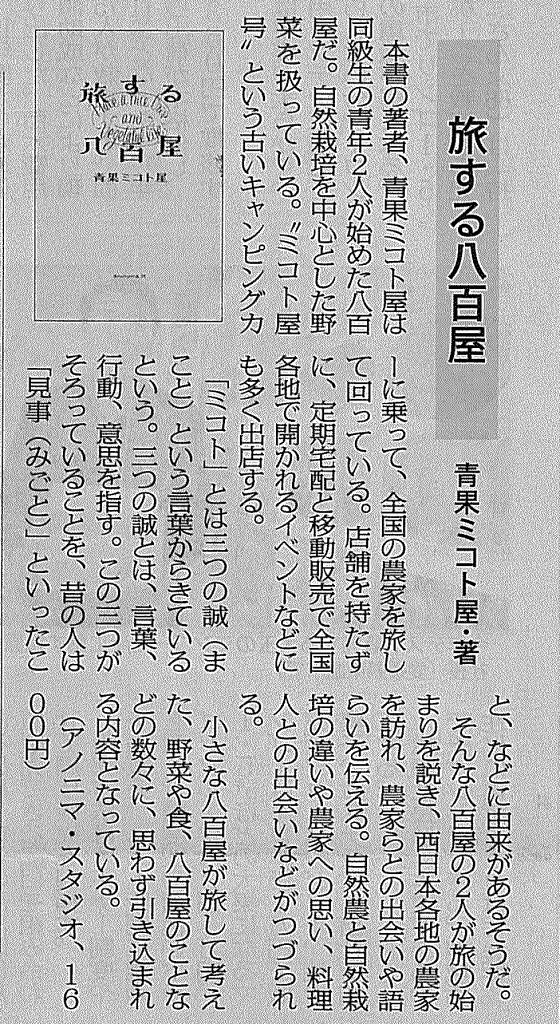mikotoyasan