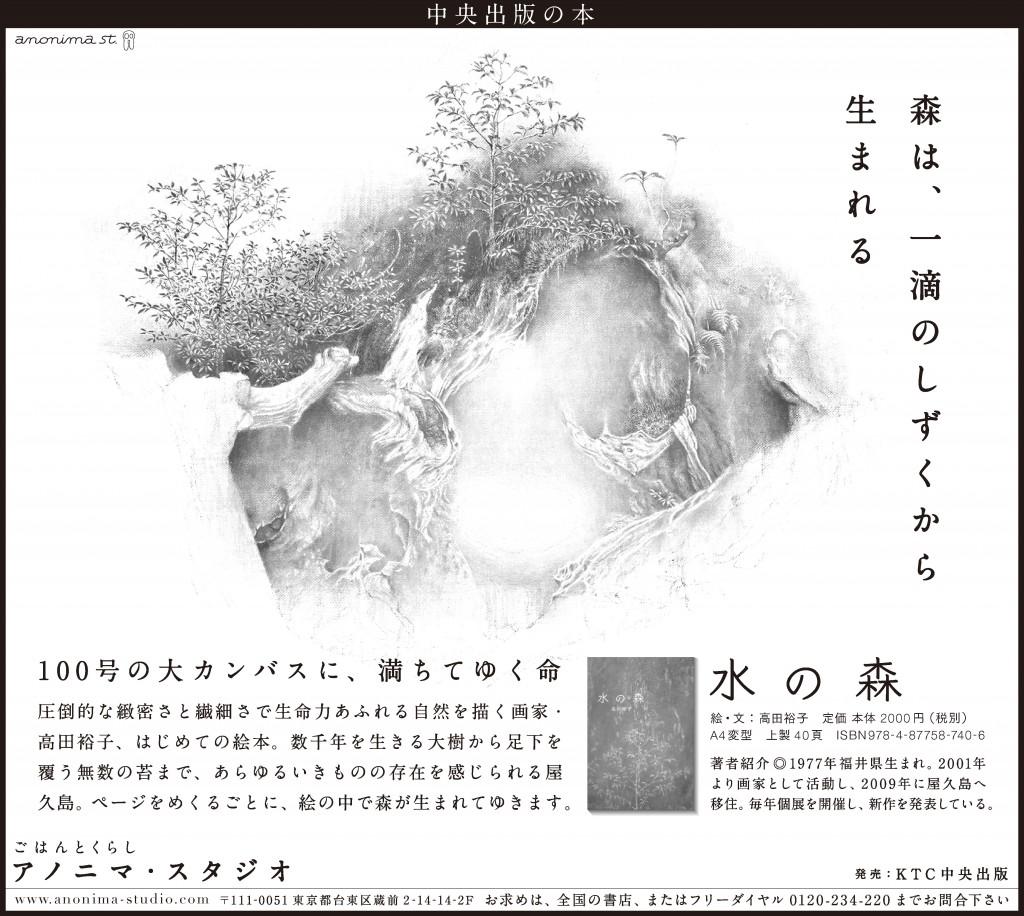 S_150917_nikkei_入稿用