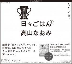 151207_nikkei_日々ごはん_校了