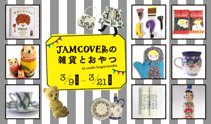 ondo_jamcover_banner