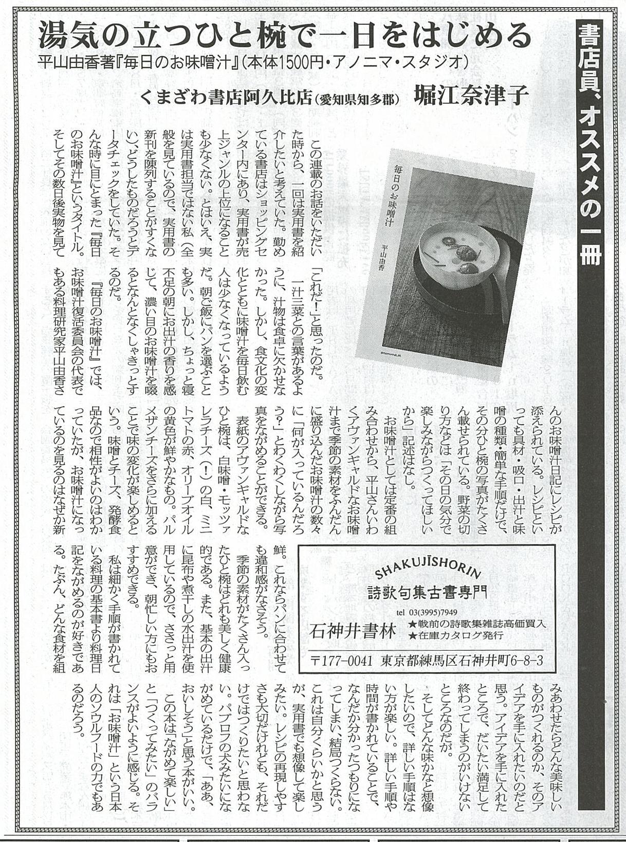 図書新聞6月18日