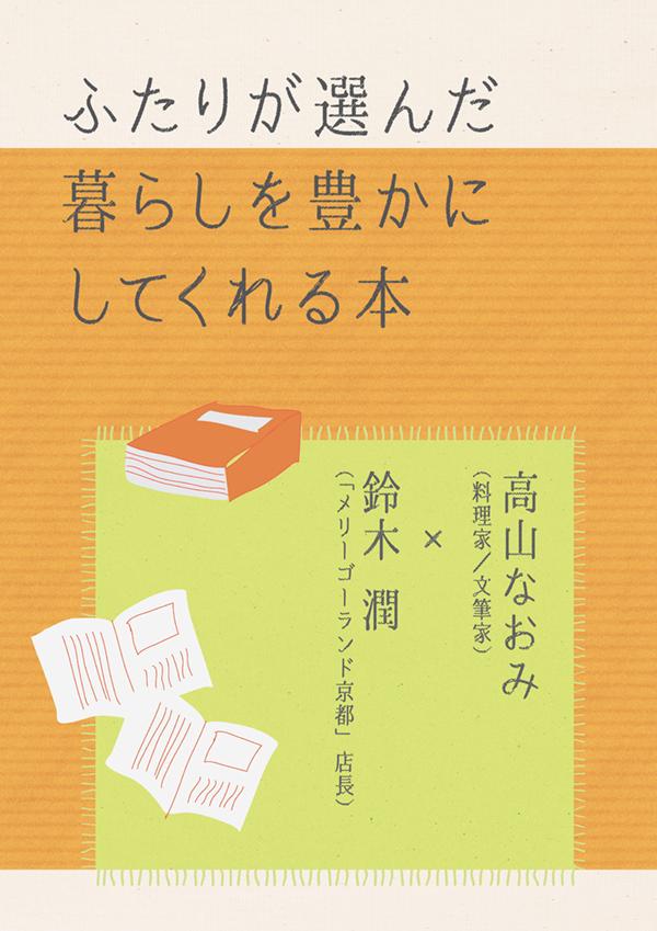 フェアポスターイメージ