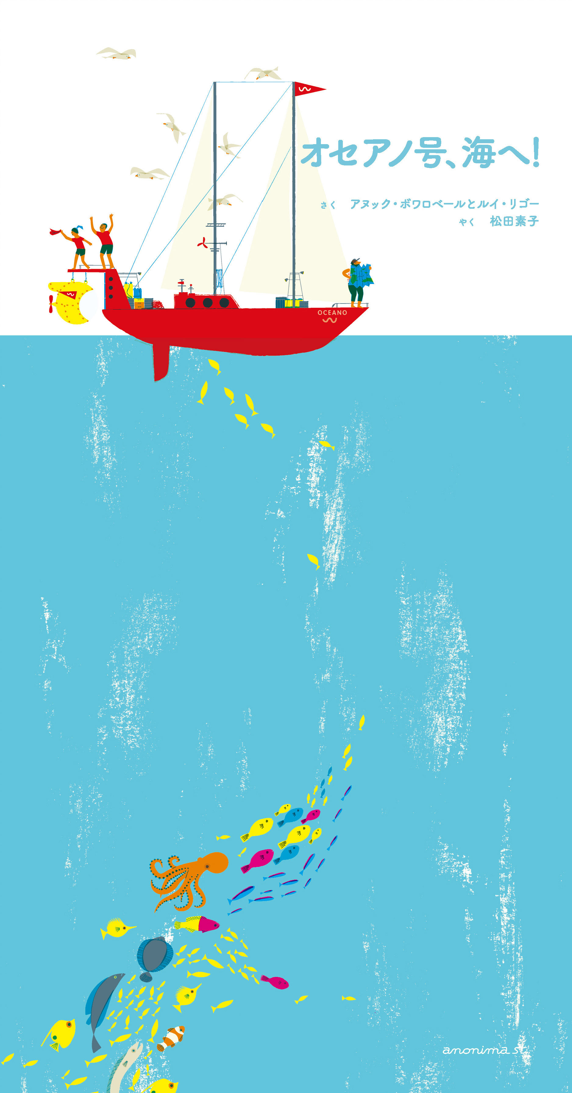 オセアノ号、海へ!