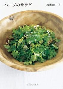 salada_of_herb_cover_150dpi-RGB