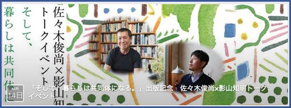 佐々木さん影山さんイベント
