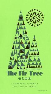 722モミの木(布装)