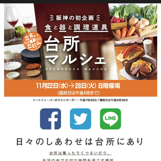百貨店 催し 阪神